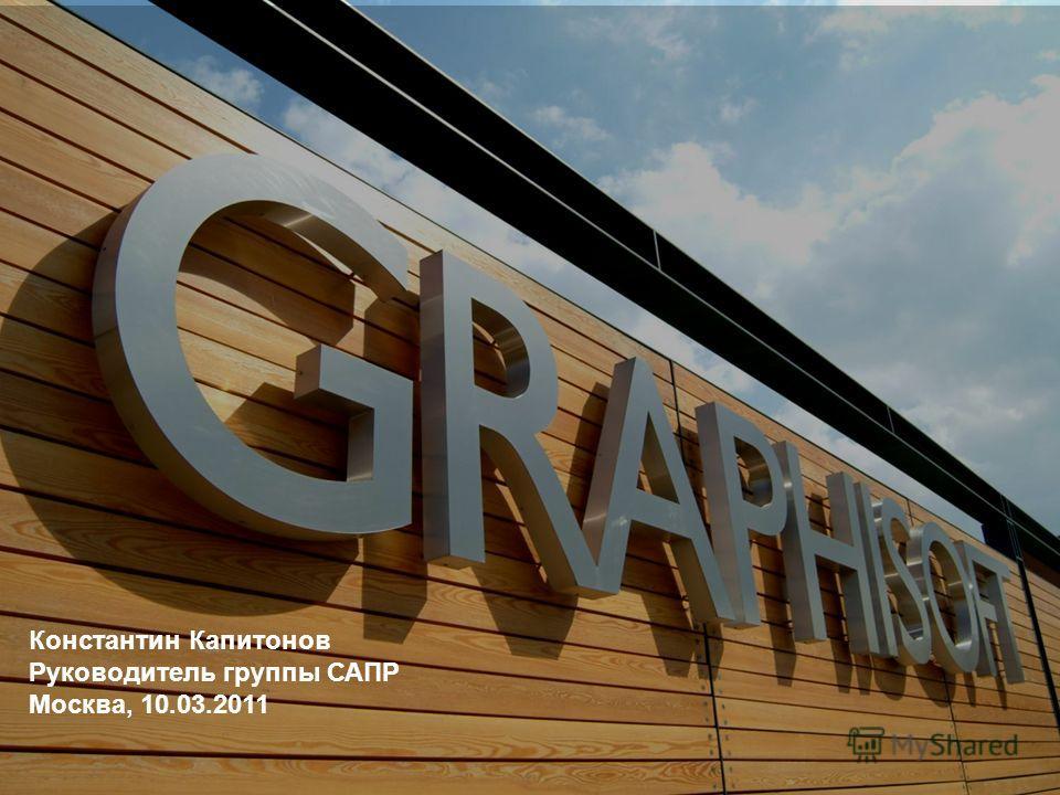 Константин Капитонов Руководитель группы САПР Москва, 10.03.2011