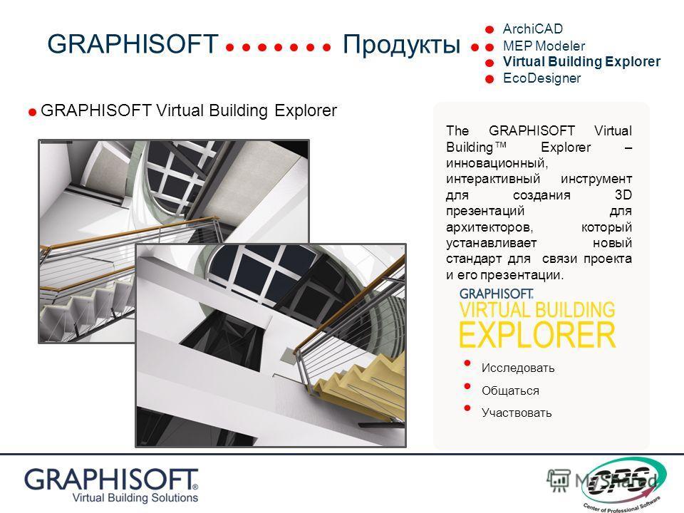 GRAPHISOFT Virtual Building Explorer The GRAPHISOFT Virtual Building Explorer – инновационный, интерактивный инструмент для создания 3D презентаций для архитекторов, который устанавливает новый стандарт для связи проекта и его презентации. Участвоват