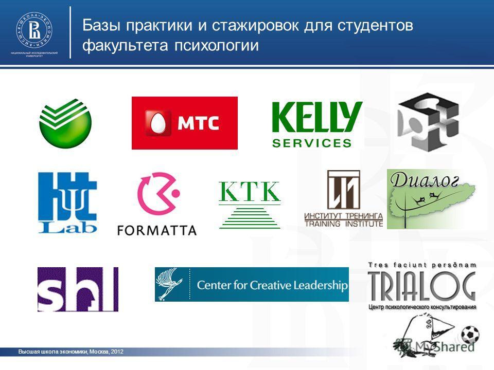 Высшая школа экономики, Москва, 2012 Базы практики и стажировок для студентов факультета психологии фото