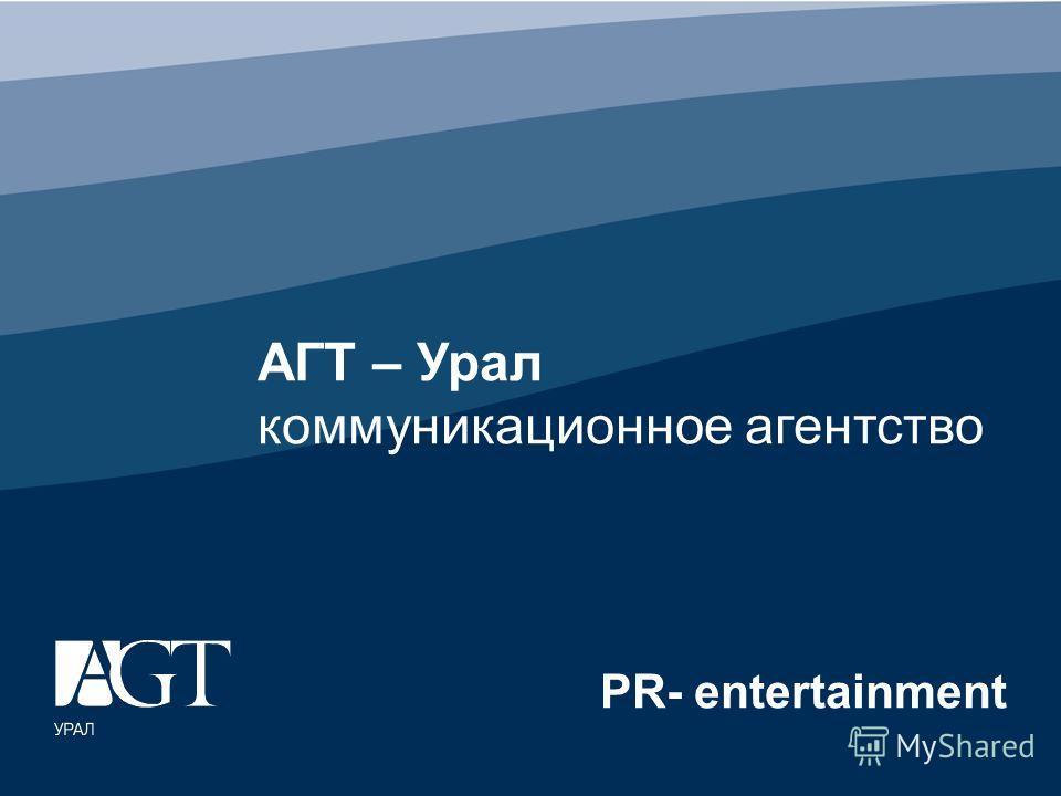 АГТ – Урал коммуникационное агентство PR- entertainment