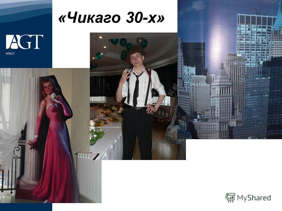 «Чикаго 30-х»