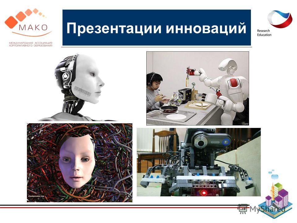 Презентации инноваций
