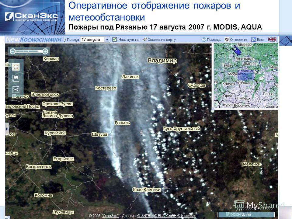 Оперативное отображение пожаров и метеообстановки Пожары под Рязанью 17 августа 2007 г. MODIS, AQUA