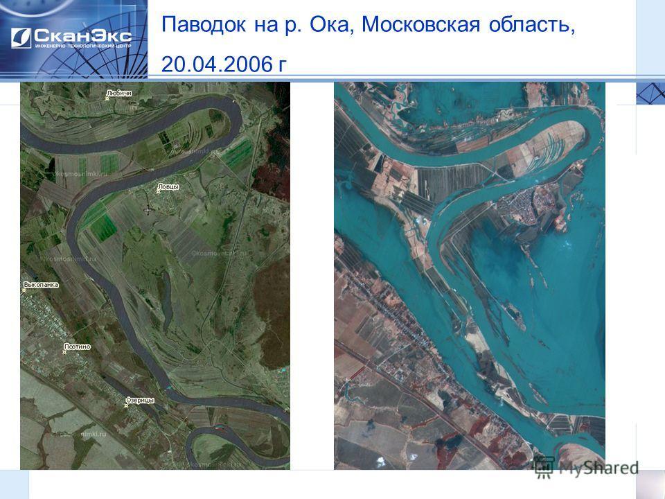 Паводок на р. Ока, Московская область, 20.04.2006 г