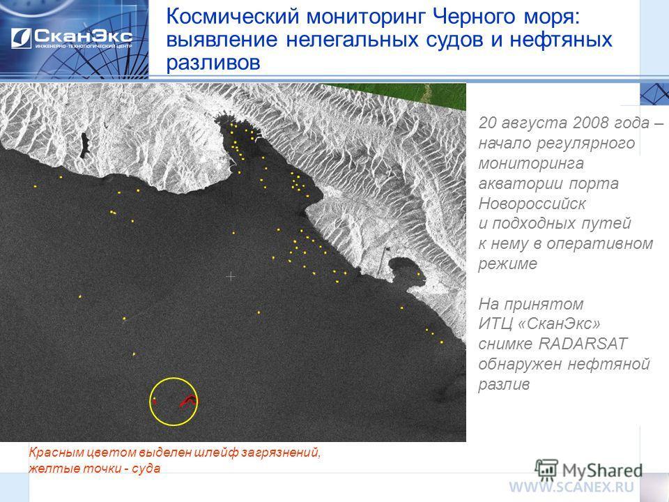 20 августа 2008 года – начало регулярного мониторинга акватории порта Новороссийск и подходных путей к нему в оперативном режиме На принятом ИТЦ «СканЭкс» снимке RADARSAT обнаружен нефтяной разлив Красным цветом выделен шлейф загрязнений, желтые точк