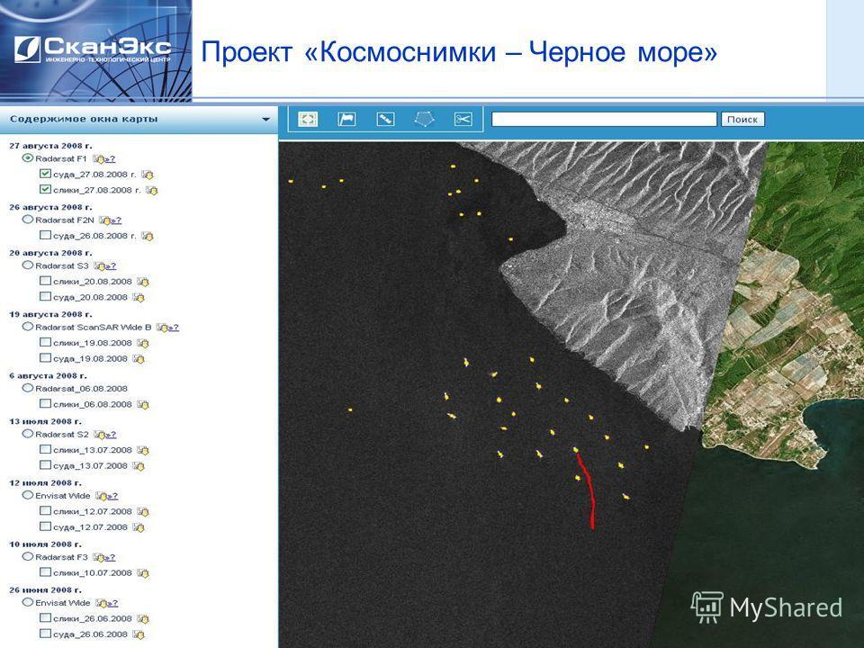 Проект «Космоснимки – Черное море»