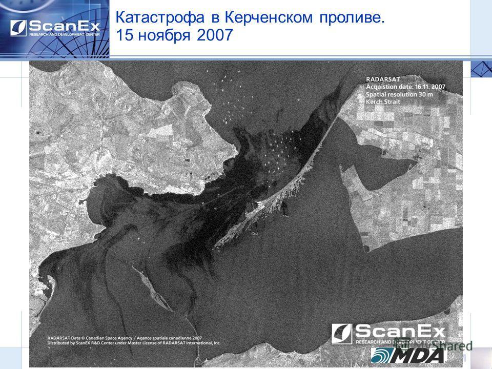 Катастрофа в Керченском проливе. 15 ноября 2007