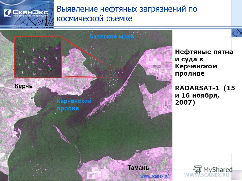Нефтяные пятна и суда в Керченском проливе RADARSAT-1 (15 и 16 ноября, 2007) Выявление нефтяных загрязнений по космической съемке Тамань Керчь Керченский пролив Азовское море