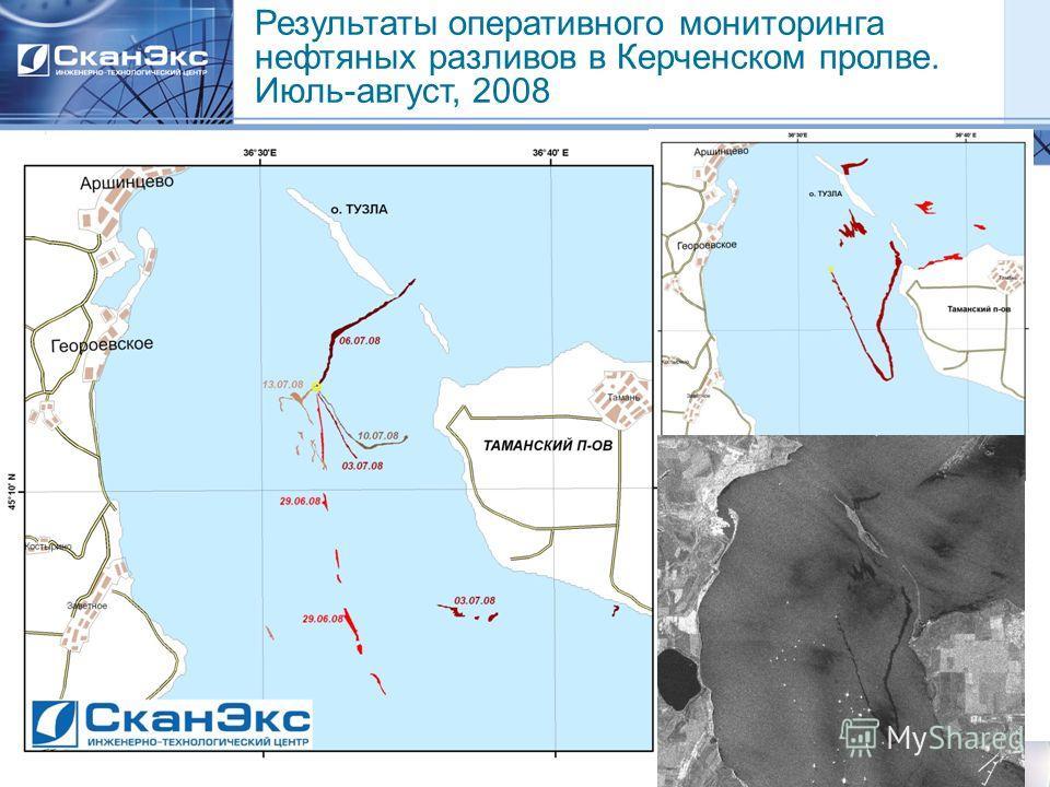 Результаты оперативного мониторинга нефтяных разливов в Керченском пролве. Июль-август, 2008