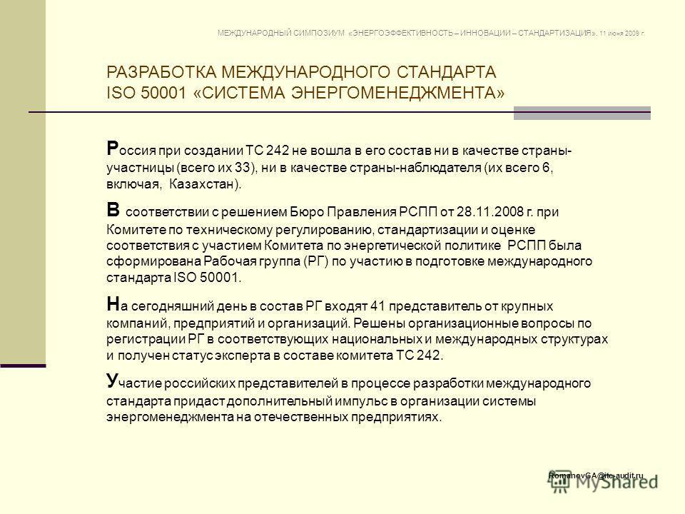 МЕЖДУНАРОДНЫЙ СИМПОЗИУМ «ЭНЕРГОЭФФЕКТИВНОСТЬ – ИННОВАЦИИ – СТАНДАРТИЗАЦИЯ». 11 июня 2009 г. Р оссия при создании ТC 242 не вошла в его состав ни в качестве страны- участницы (всего их 33), ни в качестве страны-наблюдателя (их всего 6, включая, Казахс