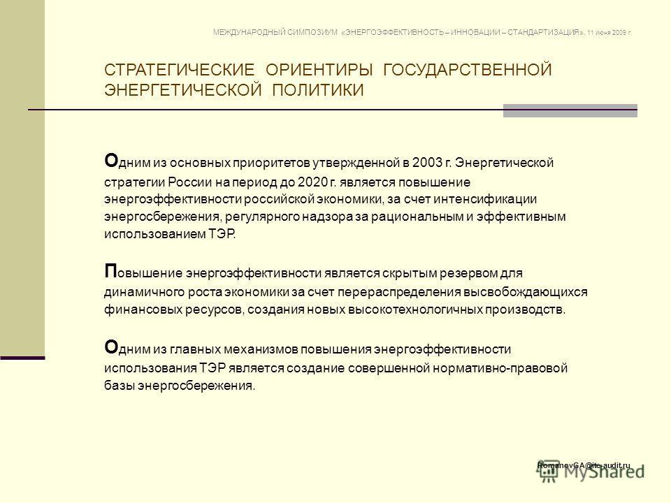 О дним из основных приоритетов утвержденной в 2003 г. Энергетической стратегии России на период до 2020 г. является повышение энергоэффективности российской экономики, за счет интенсификации энергосбережения, регулярного надзора за рациональным и эфф