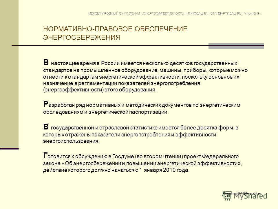 МЕЖДУНАРОДНЫЙ СИМПОЗИУМ «ЭНЕРГОЭФФЕКТИВНОСТЬ – ИННОВАЦИИ – СТАНДАРТИЗАЦИЯ». 11 июня 2009 г. В настоящее время в России имеется несколько десятков государственных стандартов на промышленное оборудование, машины, приборы, которые можно отнести к станда
