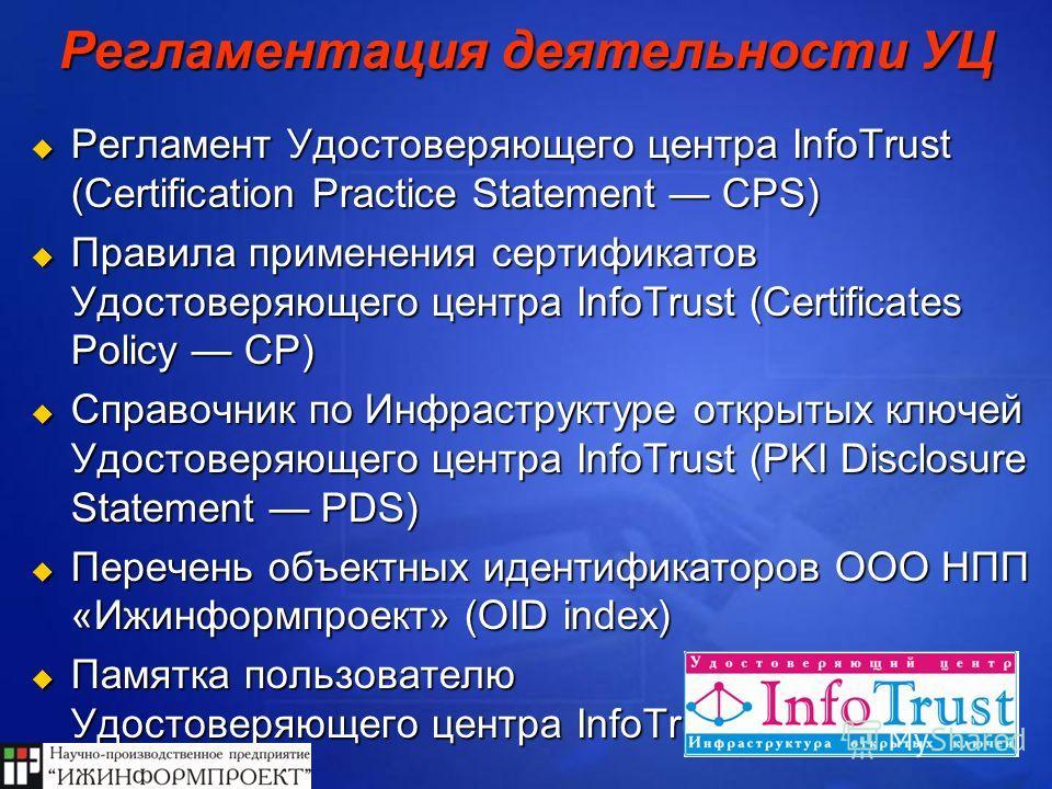 Регламент Удостоверяющего центра InfoTrust (Certification Practice Statement CPS) Регламент Удостоверяющего центра InfoTrust (Certification Practice Statement CPS) Правила применения сертификатов Удостоверяющего центра InfoTrust (Certificates Policy