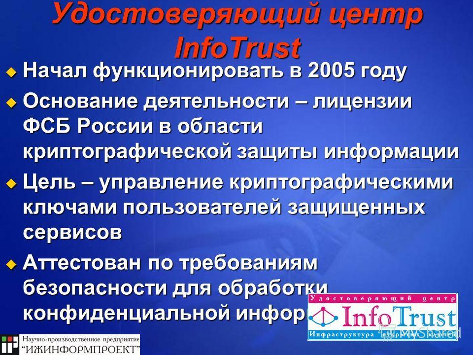 Начал функционировать в 2005 году Начал функционировать в 2005 году Основание деятельности – лицензии ФСБ России в области криптографической защиты информации Основание деятельности – лицензии ФСБ России в области криптографической защиты информации