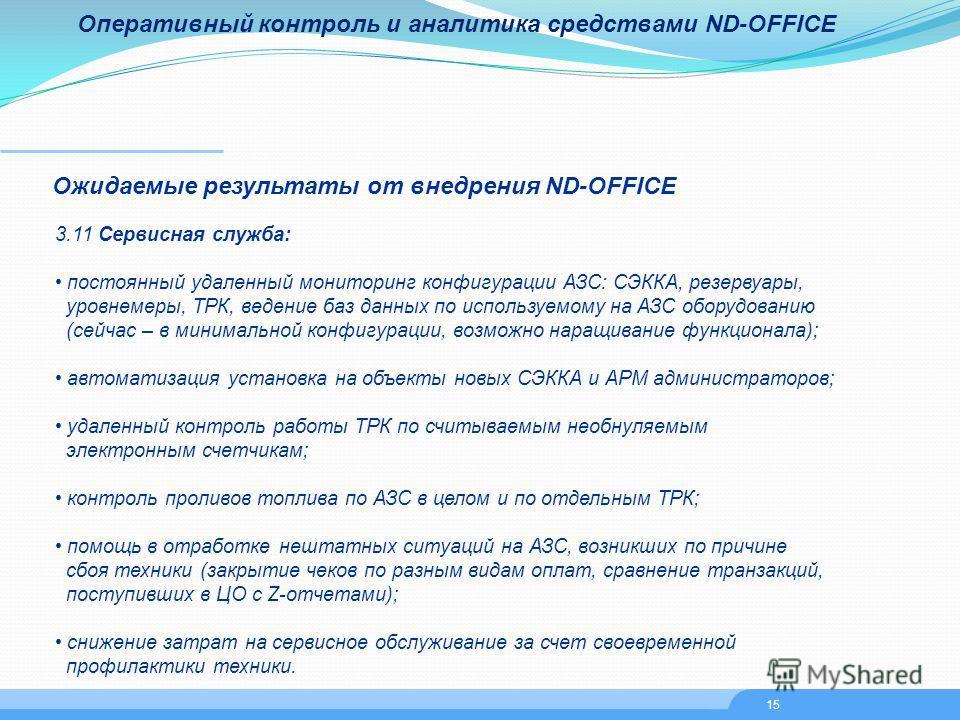 Оперативный контроль и аналитика средствами ND-OFFICE Ожидаемые результаты от внедрения ND-OFFICE 3.11 Сервисная служба: постоянный удаленный мониторинг конфигурации АЗС: СЭККА, резервуары, уровнемеры, ТРК, ведение баз данных по используемому на АЗС