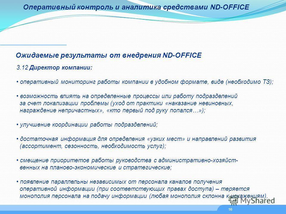 Оперативный контроль и аналитика средствами ND-OFFICE Ожидаемые результаты от внедрения ND-OFFICE 3.12 Директор компании: оперативный мониторинг работы компании в удобном формате, виде (необходимо ТЗ); возможность влиять на определенные процессы или