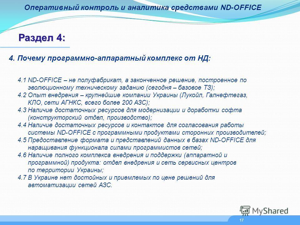 Оперативный контроль и аналитика средствами ND-OFFICE Раздел 4: 4. Почему программно-аппаратный комплекс от НД: 4.1 ND-OFFICE – не полуфабрикат, а законченное решение, построенное по эволюционному техническому заданию (сегодня – базовое ТЗ); 4.2 Опыт