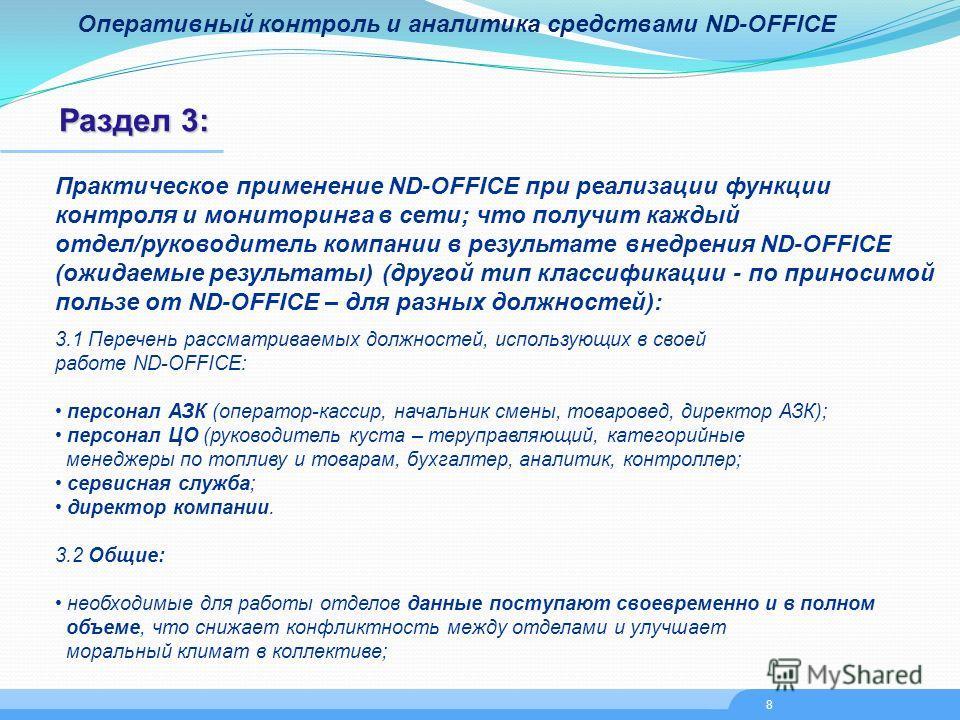 Оперативный контроль и аналитика средствами ND-OFFICE Раздел 3: Практическое применение ND-OFFICE при реализации функции контроля и мониторинга в сети; что получит каждый отдел/руководитель компании в результате внедрения ND-OFFICE (ожидаемые результ