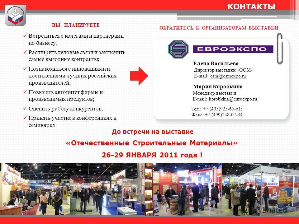 ВЫ ПЛАНИРУЕТЕ Встретиться с колегами и партнерами по бизнесу; Расширить деловые связи и заключить самые выгодные контракты; Познакомиться с инновациями и достижениями лучших российских производителей; Повысить авторитет фирмы и производимых продуктов