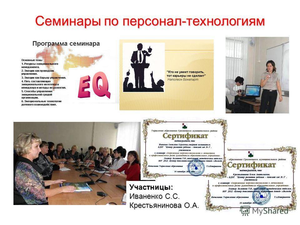 Семинары по персонал-технологиям Участницы: Иваненко С.С. Крестьянинова О.А.
