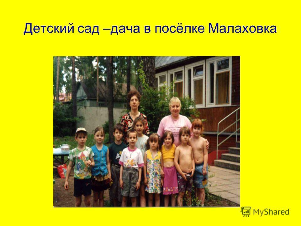 Детский сад –дача в посёлке Малаховка