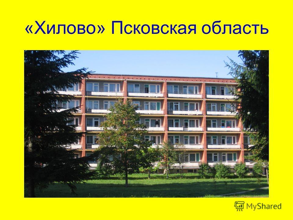 «Хилово» Псковская область