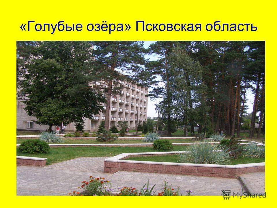 «Голубые озёра» Псковская область