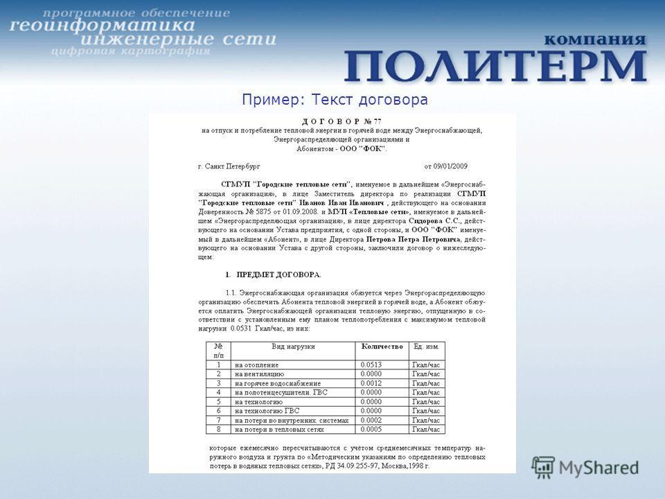 Договор теплоснабжения с управляющей компанией 2015 образец