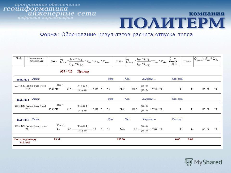 Форма: Обоснование результатов расчета отпуска тепла