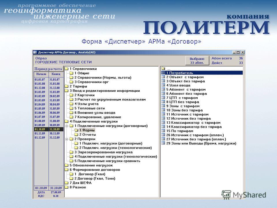 Форма «Диспетчер» АРМа «Договор»