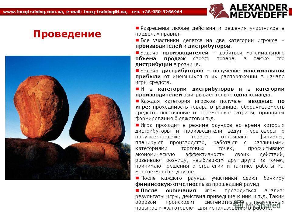 www.fmcgtraining.com.ua, e-mail: fmcg-training@i.ua, тел. +38-050-5266964 Целевая группа Бизнес-симуляция «Экспансия» имитирует работу компаний- производителей с региональными дистрибуторами. Симуляция «Экспансия» предназначена для региональных, терр
