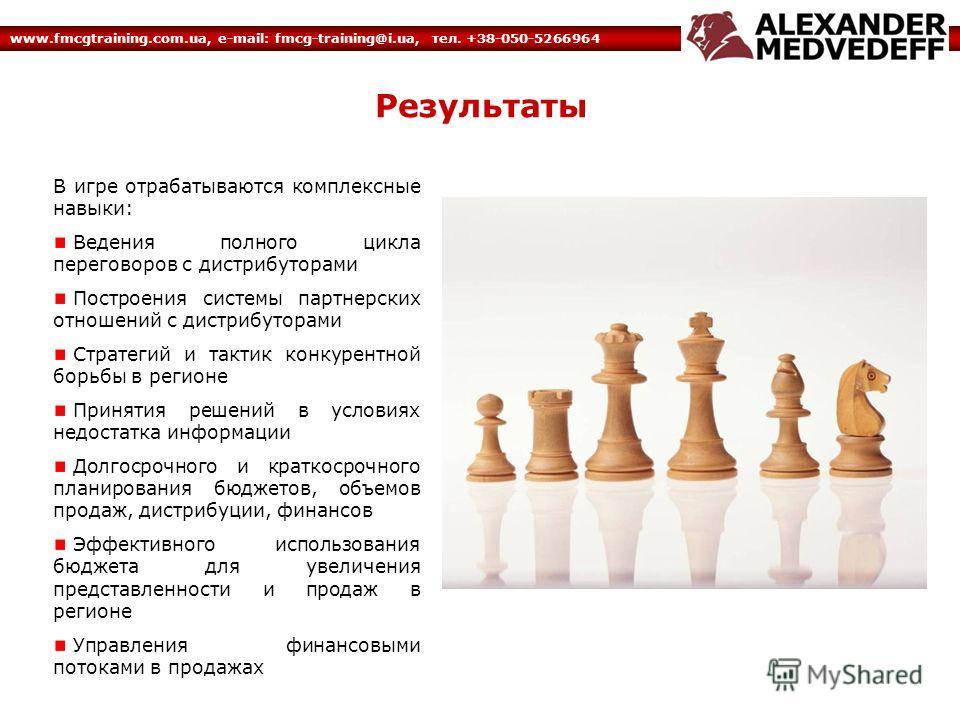 www.fmcgtraining.com.ua, e-mail: fmcg-training@i.ua, тел. +38-050-5266964 Проведение Разрешены любые действия и решения участников в пределах правил. Все участники делятся на две категории игроков – производителей и дистрибуторов. Задача производител