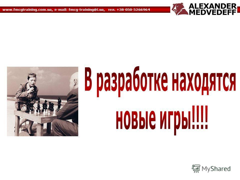 www.fmcgtraining.com.ua, e-mail: fmcg-training@i.ua, тел. +38-050-5266964 Отзывы и впечатления К несомненным качествам данного тренинга можно отнести нестандартность, активный интерес участников, азарт, возможность построения собственной стратегии, о