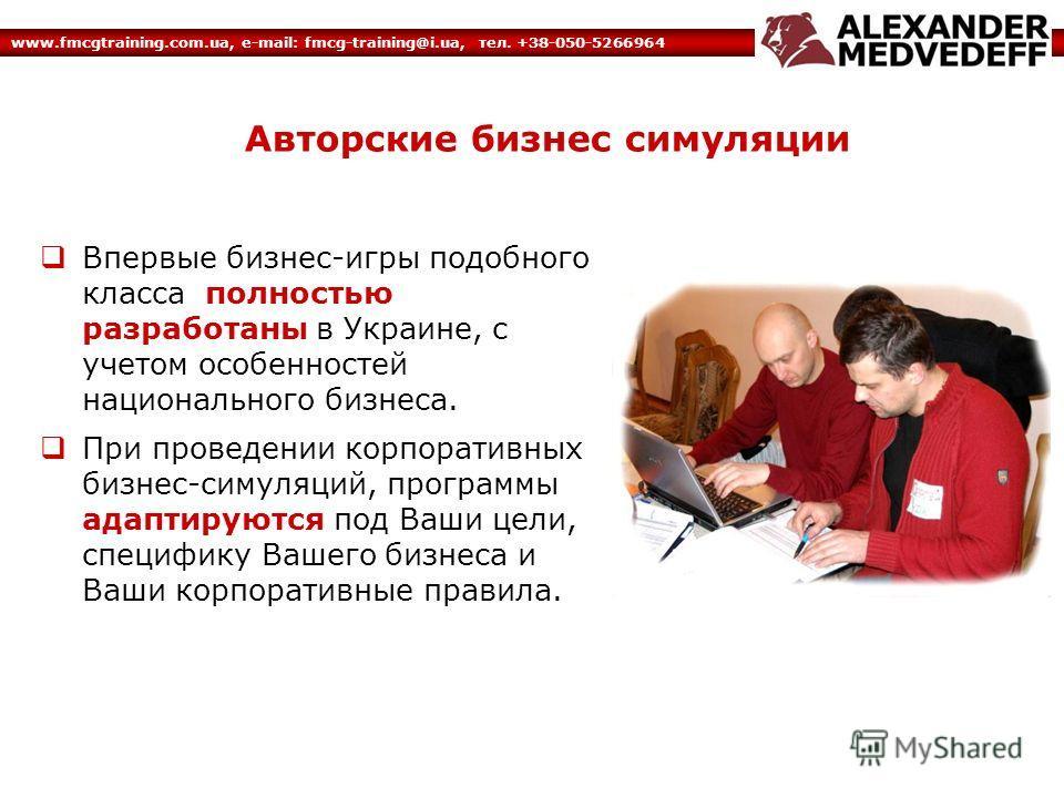 www.fmcgtraining.com.ua, e-mail: fmcg-training@i.ua, тел. +38-050-5266964 Использование бизнес-симуляций Ассесмент и аттестация персонала Командо-образование Выработка и проверка новых идей и методов в бизнесе Отработка взаимосвязей отделов Комплексн