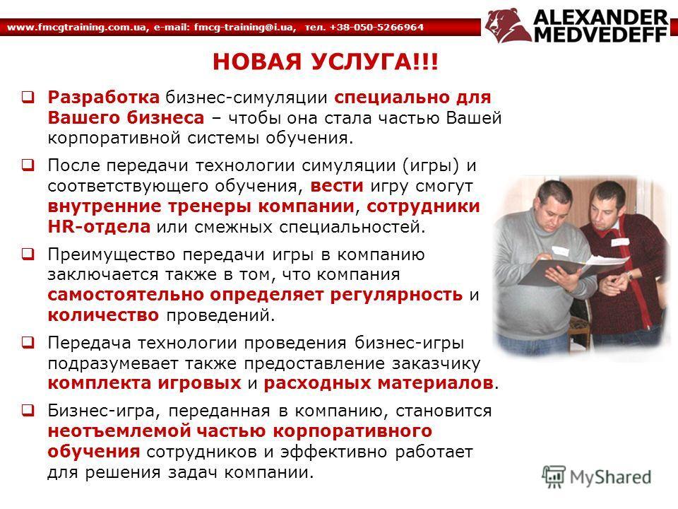 www.fmcgtraining.com.ua, e-mail: fmcg-training@i.ua, тел. +38-050-5266964 Впервые бизнес-игры подобного класса полностью разработаны в Украине, с учетом особенностей национального бизнеса. При проведении корпоративных бизнес-симуляций, программы адап