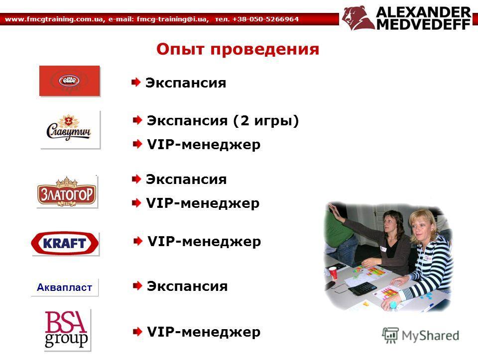 www.fmcgtraining.com.ua, e-mail: fmcg-training@i.ua, тел. +38-050-5266964 НОВАЯ УСЛУГА!!! Разработка бизнес-симуляции специально для Вашего бизнеса – чтобы она стала частью Вашей корпоративной системы обучения. После передачи технологии симуляции (иг
