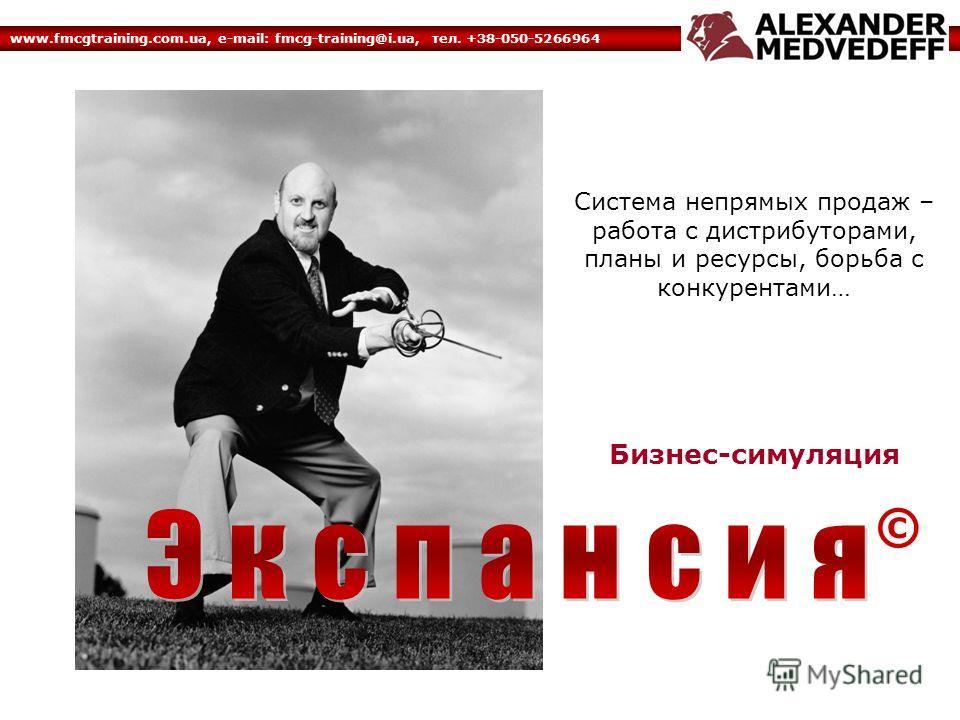 www.fmcgtraining.com.ua, e-mail: fmcg-training@i.ua, тел. +38-050-5266964 Опыт проведения Аквапласт Экспансия Экспансия (2 игры) VIP-менеджер Экспансия VIP-менеджер Экспансия VIP-менеджер