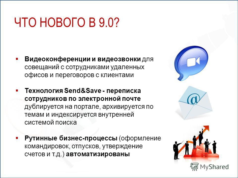 Видеоконференции и видеозвонки для совещаний с сотрудниками удаленных офисов и переговоров с клиентами Технология Send&Save - переписка сотрудников по электронной почте дублируется на портале, архивируется по темам и индексируется внутренней системой