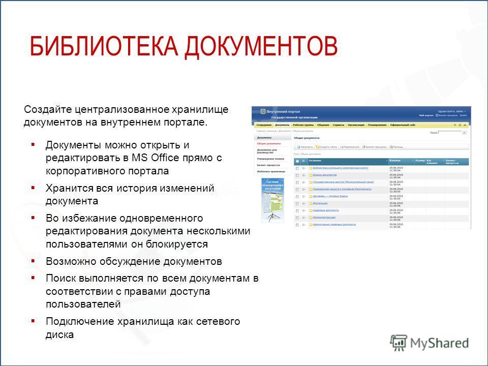 Создайте централизованное хранилище документов на внутреннем портале. Документы можно открыть и редактировать в MS Office прямо с корпоративного портала Хранится вся история изменений документа Во избежание одновременного редактирования документа нес