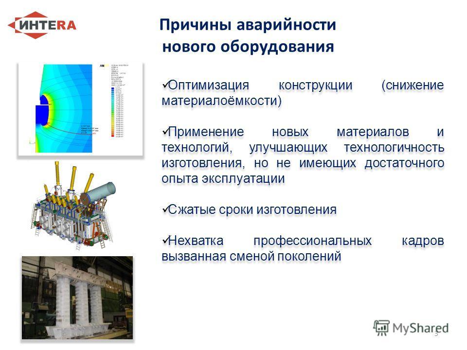 3 Причины аварийности нового оборудования Оптимизация конструкции (снижение материалоёмкости) Применение новых материалов и технологий, улучшающих технологичность изготовления, но не имеющих достаточного опыта эксплуатации Сжатые сроки изготовления Н