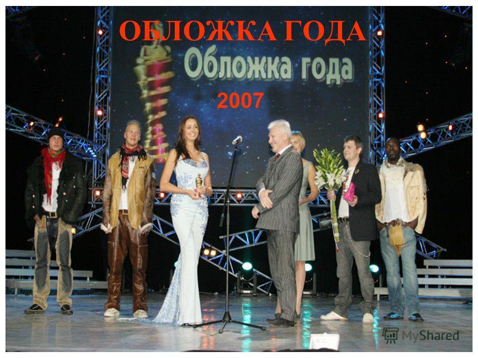 ОБЛОЖКА ГОДА 2007