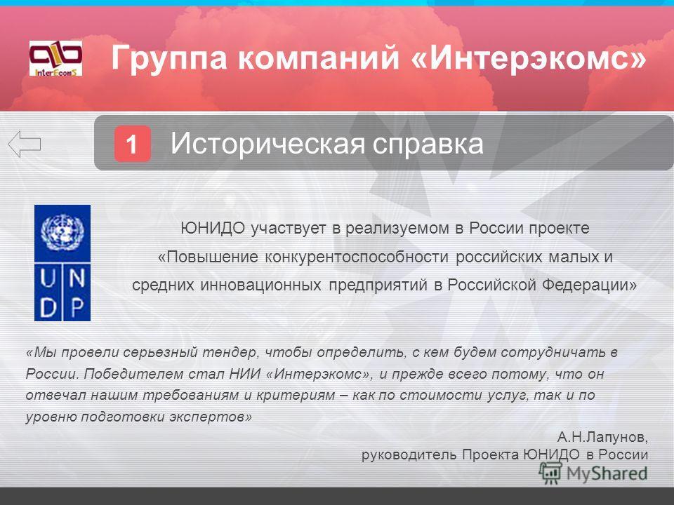 Группа компаний «Интерэкомс» 1 Историческая справка «Мы провели серьезный тендер, чтобы определить, с кем будем сотрудничать в России. Победителем стал НИИ «Интерэкомс», и прежде всего потому, что он отвечал нашим требованиям и критериям – как по сто