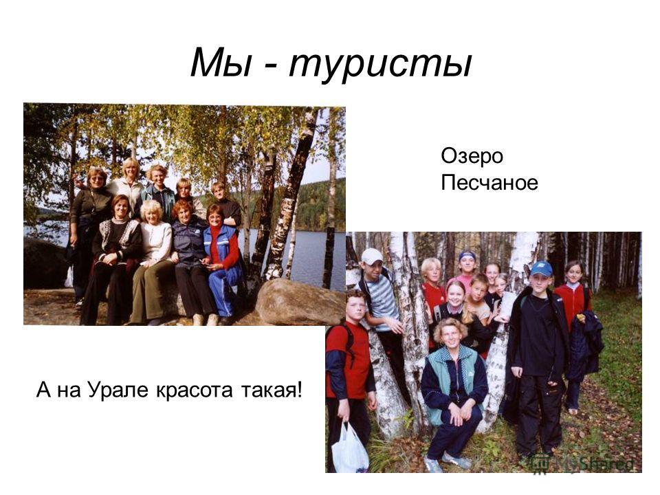 Мы - туристы Озеро Песчаное А на Урале красота такая!