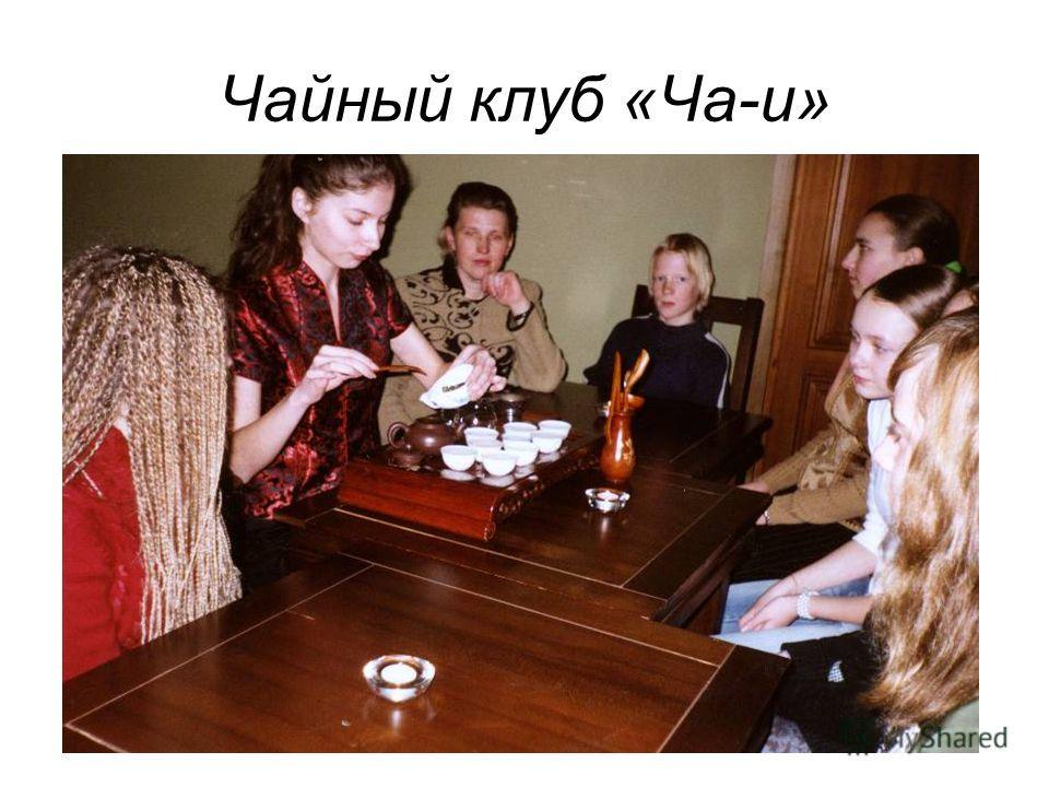 Чайный клуб «Ча-и»