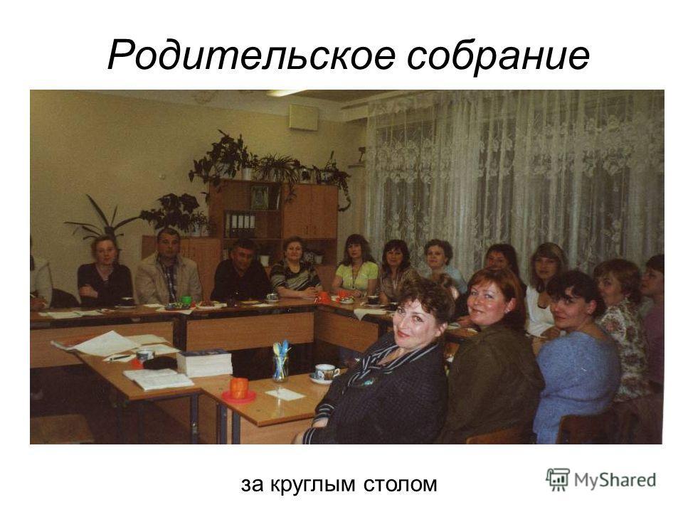 Родительское собрание за круглым столом