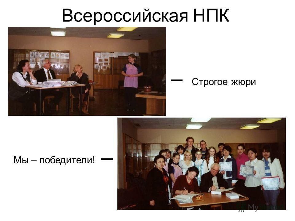 Всероссийская НПК Строгое жюри Мы – победители!