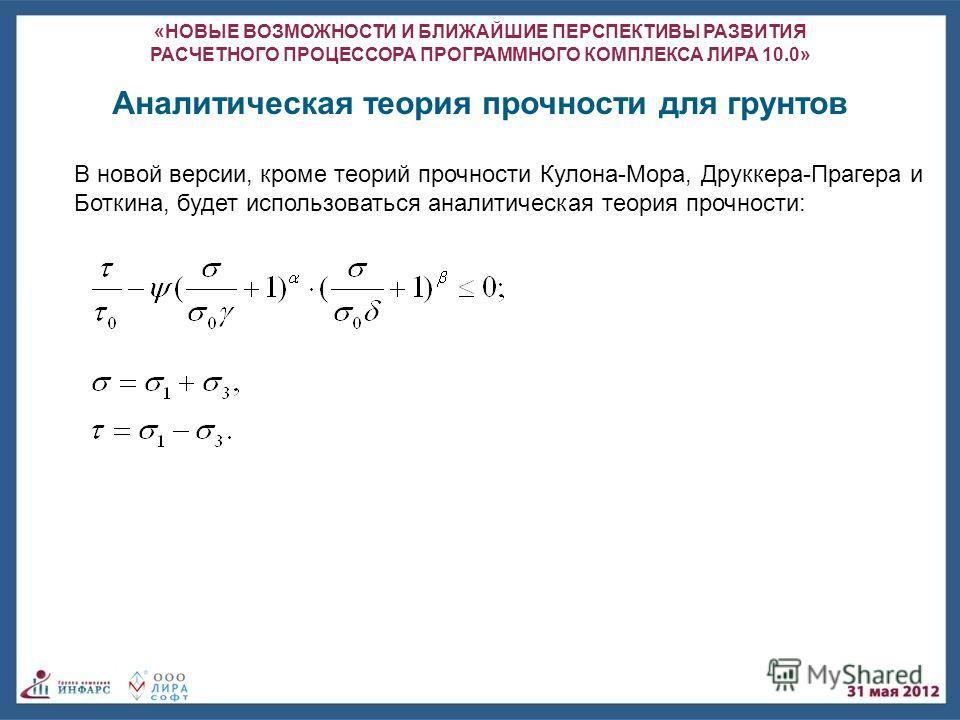 «НОВЫЕ ВОЗМОЖНОСТИ И БЛИЖАЙШИЕ ПЕРСПЕКТИВЫ РАЗВИТИЯ РАСЧЕТНОГО ПРОЦЕССОРА ПРОГРАММНОГО КОМПЛЕКСА ЛИРА 10.0» В новой версии, кроме теорий прочности Кулона-Мора, Друккера-Прагера и Боткина, будет использоваться аналитическая теория прочности: Аналитиче