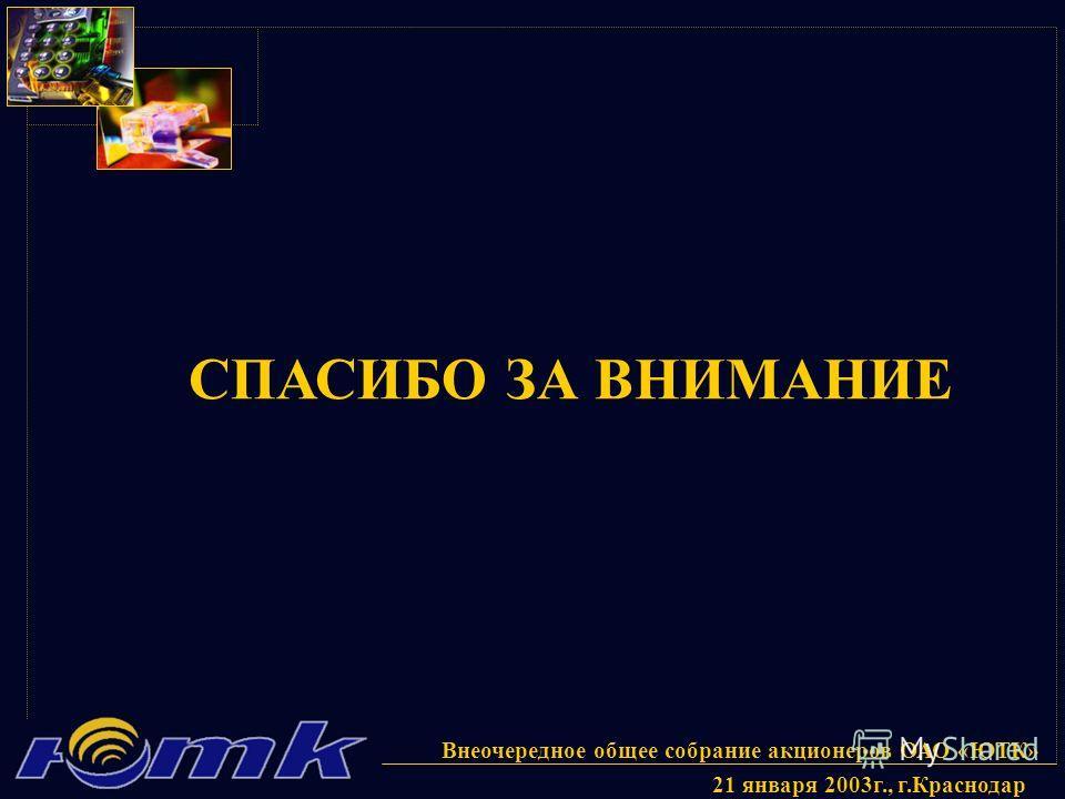 Внеочередное общее собрание акционеров ОАО «ЮТК» 21 января 2003г., г.Краснодар СПАСИБО ЗА ВНИМАНИЕ