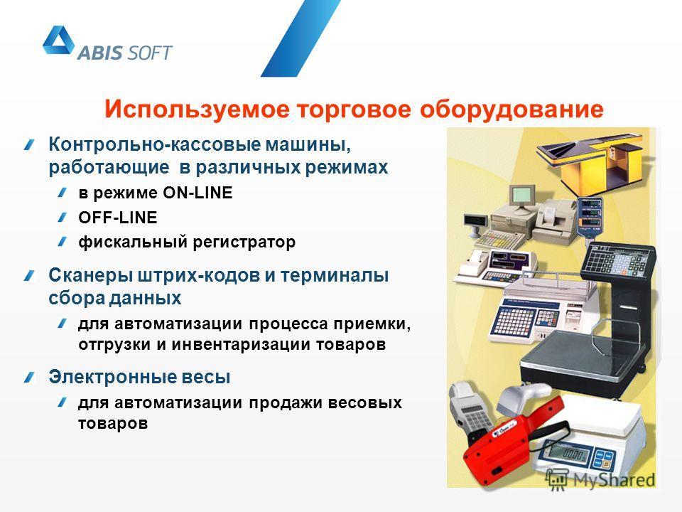 Используемое торговое оборудование Контрольно-кассовые машины, работающие в различных режимах в режиме ON-LINE OFF-LINE фискальный регистратор Сканеры штрих-кодов и терминалы сбора данных для автоматизации процесса приемки, отгрузки и инвентаризации