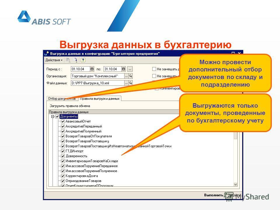 Выгрузка данных в бухгалтерию Выгружаются только документы, проведенные по бухгалтерскому учету Можно провести дополнительный отбор документов по складу и подразделению